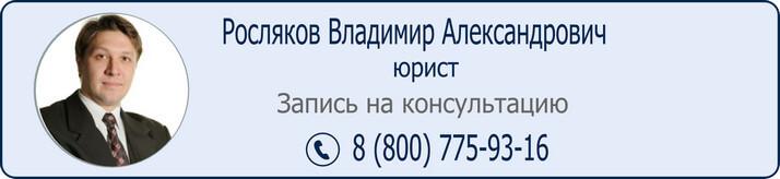 Телефон адвоката 8 (800) 775-93-16