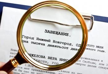 Порядок вступления в наследство по завещанию после смерти завещателя: условия, сроки, необходимые документы