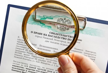Как получить свидетельство о праве на наследство: документы, место, сроки и порядок выдачи